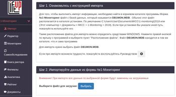Импорт данных из Форм отчетности №1-Мониторинг